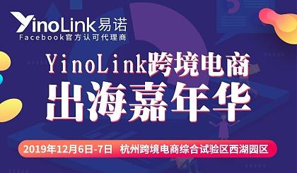 互动吧-YinoLink跨境电商出海嘉年华