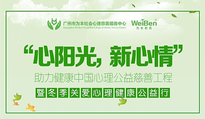 """互动吧-点击报名""""心阳光,新心情""""助力健康中国心理公益慈善工程   暨冬季关爱心理健康公益行-免费心理评估与咨询"""
