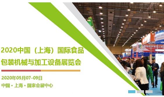 2020中国(上海)国际食品包装机械与加工设备展览会