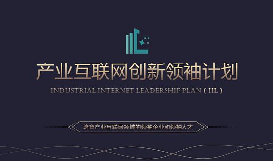 产业互联网总裁班模块六-《提升产业互联网平台估值》暨投资路演会