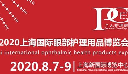互动吧-2020上海国际眼部护理用品博览会(春季展)