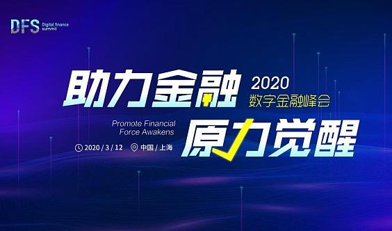 2020数字金融峰会(上海) ---- 大数据+金融 ∣ AI+金融∣区块链+金融∣信息安全 ∣智慧银行∣数字保险