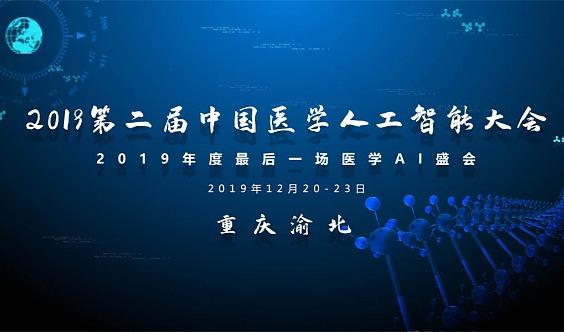 重庆12月CMAI医学人工智能大会