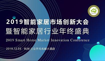 互动吧-2019智能家居市场创新大会暨智能家居行业年终盛典