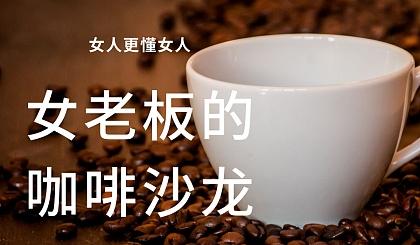 互动吧-女老板咖啡沙龙