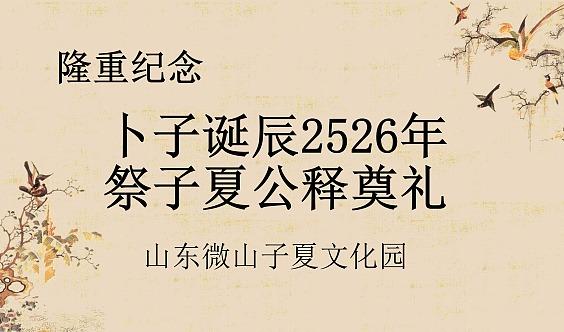 礼邀八方!隆重纪念卜子诞辰2526年暨子夏文化园开园仪式