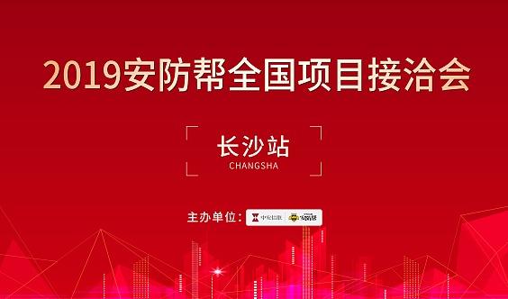 2019安防帮全国项目接洽会•长沙站-诚挚相邀