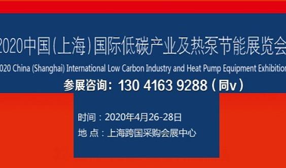 2020中国(上海)国际低碳产业及热泵节能展览会