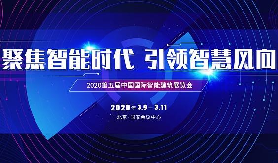 2020第五届中国国际智能建筑展览会火热招展中