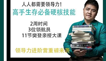 互动吧-樊登亲授领导力训练营,完成考核即退99元学习基金