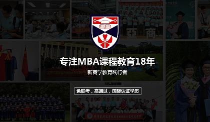 互动吧-免联考实战型MBA,全国火热招生中....