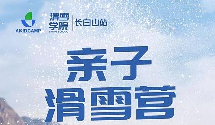 互动吧-长白山站 ● 趣味滑雪亲子营 | 2020.1.16——2.7  共三期   早鸟钜惠!!!