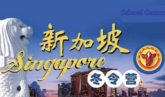 寒假新加坡英语学习研学营