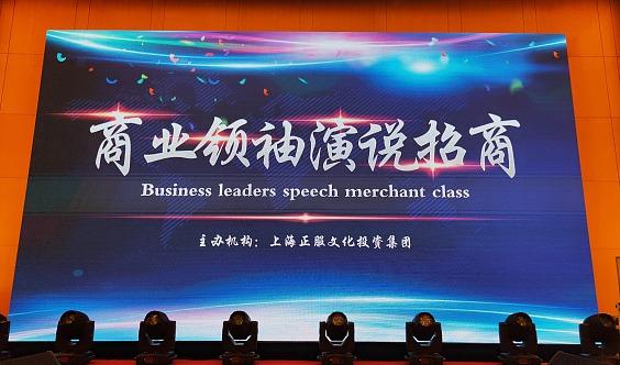 2020商业演说招商·年度大作·线下创业类精品课
