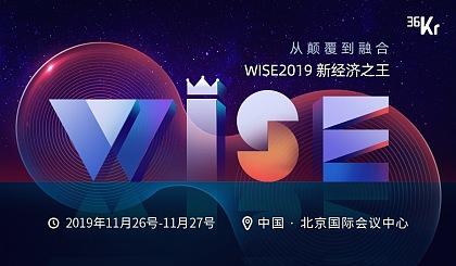 互动吧-2019WISE大会-从颠覆到融合
