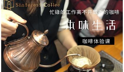 互动吧-《星趣咖啡》1小时学会咖啡拉花
