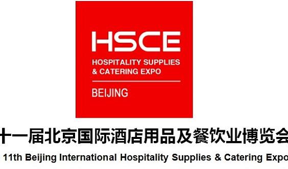 2020年北京酒店用品及餐饮展