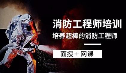 互动吧-【沧州一级消防工程师培训免费体验课程】实力派老师倾情授课