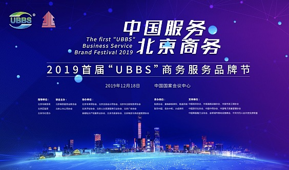 """2019首届""""UBBS""""商务服务品牌节(人力资源/财税/法律等)"""