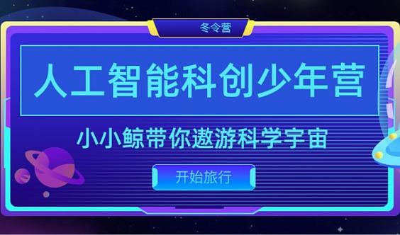 双11当日,优惠直降1000元   冬令营--人工智能科创少年营,正在招募!