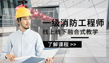 互动吧-【承德一级消防工程师培训免费体验课程】全方位解决备考难题