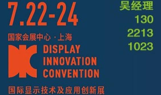 2020年7月上海国际显示技术及应用创新展览会