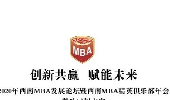 西南MBA精英俱乐部2020年会论坛报名