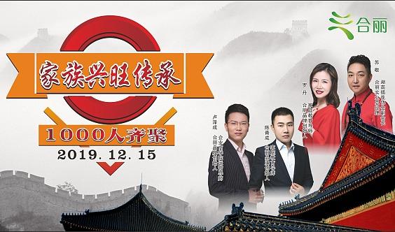 《中国父母智慧——家族兴旺传承》千人学习盛典