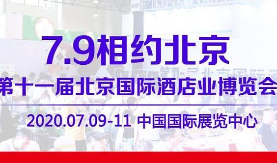 2020北京国际酒店工程与设计展览会