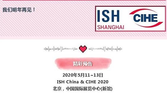 2020年北京供热展览会暖通展空调展舒适家居展示会议