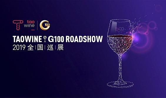 【12月14日宁波站】-2019年TaoWine&G100全国巡展观展预报名