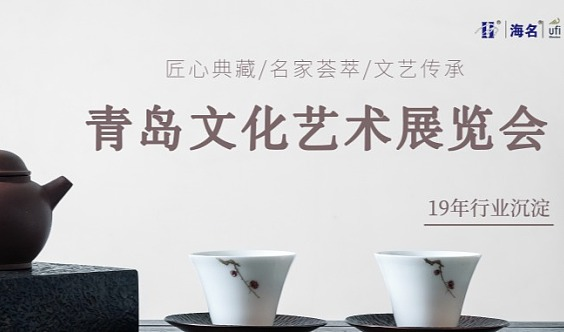 2019青岛国际文化艺术暨高端收藏品展览会