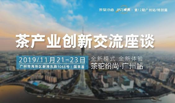 【茶驼纷尚·广州站】开始报名啦!一场行业活动x 一座城市=无限精彩!