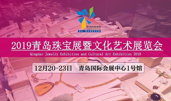 2019第9届中国(青岛)国际珠宝首饰矿物宝石博览会