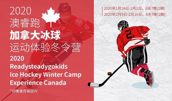 澳睿跑2020加拿大冰球冬令营体验