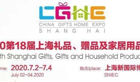 2020上海礼品展-华东礼品展
