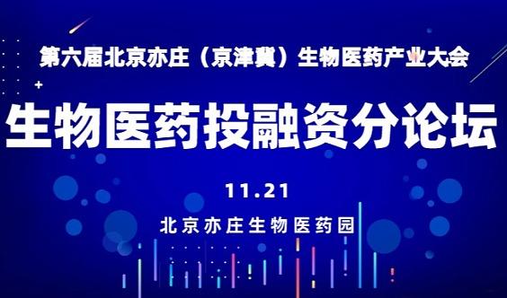 第六届北京亦庄(京津冀)生物医药产业大会-生物医药投融资分论坛