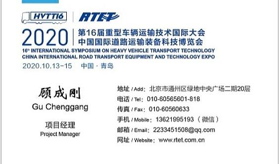 第16届重型车辆运输技术国际大会(HVTT16)