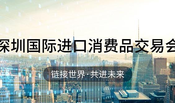2020深圳国际进口消费品交易会(深进会)