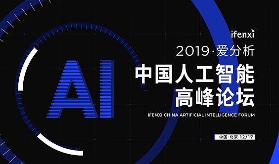 2019爱分析·中国人工智能高峰论坛