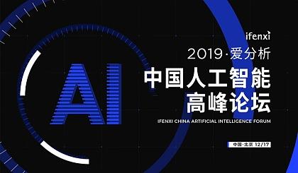 互动吧-2019爱分析●中国人工智能高峰论坛