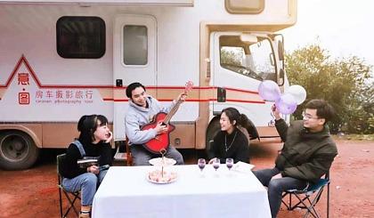 """互动吧-""""331单身主题派对""""新玩法解锁!小众优雅的房车旅行,邂逅浪漫奇遇"""