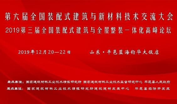 """关于举办""""第六届全国装配式建筑与新材料技术交流大会""""的通知"""