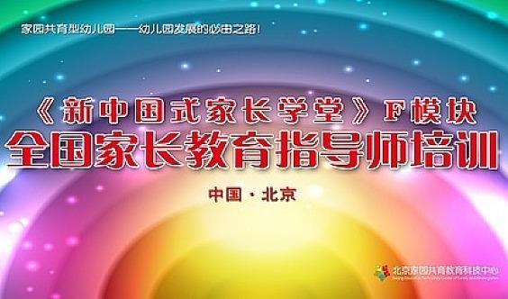 《新中国式家长学堂》全国家长教育指导师培训F模块第7期报名开始啦!