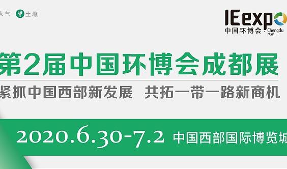 2020第2届中国环博会成都展