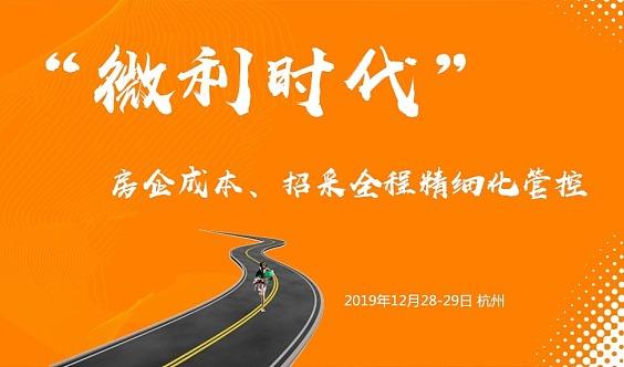"""【杭州】""""微利时代""""房企成本、招采全程精细化管控(12月28-29日)"""
