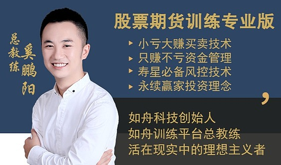 股票期货训练专业版-第9期(华东站)