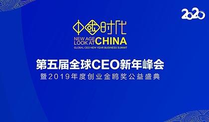 互动吧-第五届全球CEO新年峰会暨2019年度创业金鸥奖公益盛典
