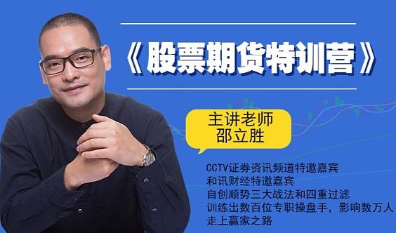 赢家股票期货精华班-第75期(上海站)
