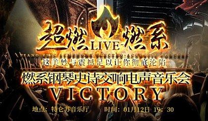 互动吧-【超燃音乐系】 燃系钢琴史诗交响电声音乐会《VICTORY》
